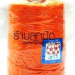 เชือกเทียนตราลูกบอลสีส้ม ม้วนละ 170 บาท 600 หลา (915)