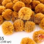 ปอมปอมไหมพรม สีน้ำตาล 3 ซม. (100 ลูก)