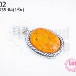 จี้หินอำพัน สีส้ม 23X35มิล(1ชิ้น)