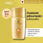 Melaklear Sun Protection Facial Lotion SPF 50 PA+++ 25 ml. / โลชั่นกันแดด เมลาเคลียร์ ซัน โพรเทคชั่น โลชั่น เอสพีเอฟ 50 พีเอ+++ 25 มล.