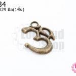 จี้ทองเหลือง อักษรโอม 23X29มิล(1ชิ้น)