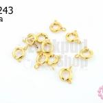 ตะขอก้ามปู แบบกลม สีทอง 7มิล (10ชิ้น)