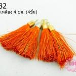 พู่ไหมยาวสีส้มแซมสีเหลือง 4 ซม. (4ชิ้น)