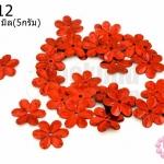 เลื่อมปัก ดอกไม้ สีแดงดิสโก้ 14มิล(5กรัม)