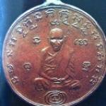 เหรียญหลวงพ่อกลั่น รุ่น2 พิมพ์ตาชั่ง เนื้อทองแดง