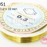 ลวดดัด ทองเหลือง เบอร์ 0.3 (1ม้วน/10 หลา)