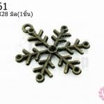 จี้ทองเหลือง รูปหิมะ 22X28มิล(1ชิ้น)