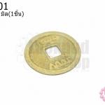 เหรียญจีน กลม สีทองเหลือง 45มิล(1ชิ้น)