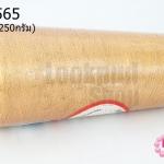 เส้นดิ้นสำหรับทำสร้อยหิน สร้อยมุก สีทอง(1ม้วน/250กรัม)