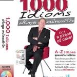 1,000 Idioms ฝรั่งพูดคนไทยเข้าใจ