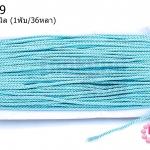 เชือกเกลียว สีฟ้าอ่อน 3มิล (1พับ/36หลา)