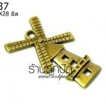 จี้ทองเหลืองรูปบ้านกังหันลม ขนาด 17 มิล ยาว 28 มิลราคา 15 บาท