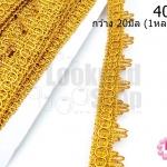 ริบบิ้นดิ้นทอง กว้าง 20มิล (1หลา/90ซม.)