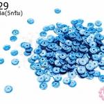 เลื่อมปัก กลม สีฟ้าเข้มดิสโก้ 5มิล(5กรัม)