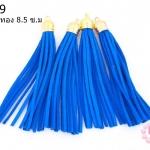 พู่หนังชามุด สีน้ำเงิน จุกทอง 8.5 ซ.ม (4ชิ้น)