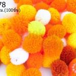 ปอมปอมไหมพรม โทนส้ม 3 ซม(100ชิ้น)