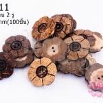 กระดุมกะลา ดอกไม้ด้าน 2รู 25มิล(100ชิ้น)