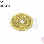 เหรียญจีน กลม สีทองเหลือง 43มิล(1ชิ้น)