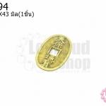 เหรียญจีน ทรงรี สีทองเหลือง 28X43มิล(1ชิ้น)