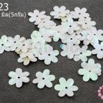 เลื่อมปัก ดอกไม้ สีขาวรุ้ง 14มิล(5กรัม)