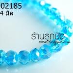 คริสตัลจีน สีฟ้า ทรงซาลาเปา 4 มิล