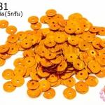 เลื่อมปัก กลม สีน้ำตาลอมส้มดิสโก้ 8มิล(5กรัม)