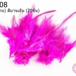 ขนนก(ก้าน) สีบานเย็น (20ชิ้น)