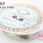 ลวดดัด สีเงิน เบอร์ 0.8 (1ม้วน/3 หลา)