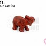 หินเรดแจสเปอร์ ช้าง 20X37มิล (1ชิ้น)