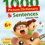 พจนานุกรมภาพ 1,000 คำศัพท์และประโยค (สำหรับเด็กอายุ 6 ขวบขึ้นไป)