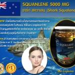 Deep Blue Squalene 5000 mg น้ำมันตับปลาฉลาม ผลิตภัณฑ์อาหารเสริมนำเข้าจากนิวซีแลนด์ ช่วยในการลดคอลเลสเตอรอล ป้องกันมะเร็ง ช่วยชะลอการแก่ก่อนวัย