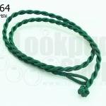 สร้อยคอเชือกถักเกลียว สีเขียว 42.5ซม(1เส้น)