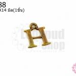 จี้ทองเหลือง ตัวอักษร H 11X14 มิล(1ชิ้น)