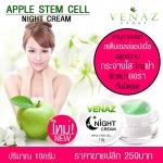 APPLE STEM CELL NIGHT CREAM By VENAZ เสตมเซลล์แอปเปิ้ลไนท์ครีมวีนัส