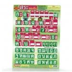 เกมการศึกษา handtoy Stick สระของฉัน (4060) | สินค้าหมด