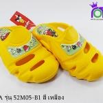 ADDA เด็ก รุ่น 52M05-B1 สี เหลือง เบอร์ 11-3