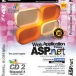การพัฒนา Web Application ด้วย ASP.net 2