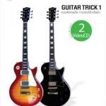 Guitar Trick 1