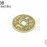 เหรียญจีน กลม สีทองเหลือง 42มิล(1ชิ้น)
