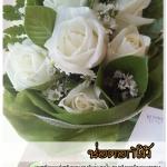 ช่อดอกไม้ วาเลนไทน์ Valentine's Bouquet