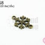 จี้ทองเหลือง รูปหิมะ2รู 12X20 มิล(1ชิ้น)