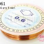 ลวดดัด ทองแดง เบอร์ 0.6 (1ม้วน/5หลา)