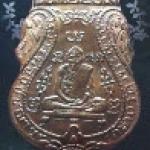 เหรียญหลวงพ่อกลั่น รุ่นแรก พิมขอเบ็ด เนื้อทองแดง