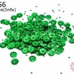 เลื่อมปัก กลม สีเขียวดิสโก้ 6มิล(5กรัม)