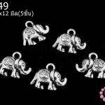 จี้โรเดียม ช้าง(กลม) 11x12 มิล (5ชิ้น)