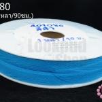 ริบบิ้นก้างปลา สีฟ้า 10มิล(1หลา/90ซม.)