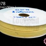 ริบบิ้นก้างปลา สีเหลืองอ่อน 10มิล(1หลา/90ซม.)