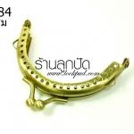 ปากกระเป๋า สีทองเหลืง โค้งรูข้าง ขนาด 6.5 ซม(1อัน)