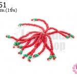 พู่ลูกปัดจีน สีแดง ยาว 3.5 ซม. (1ชิ้น)