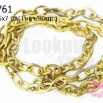 โซ่ห่วง สีทอง(ชุบ) 5X7มิล (1หลา/90ซม.)